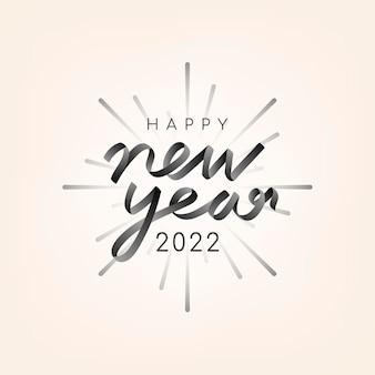 2022 czarny tekst szczęśliwego nowego roku estetyczny tekst pozdrowienia sezonu na beżowym tle wektora