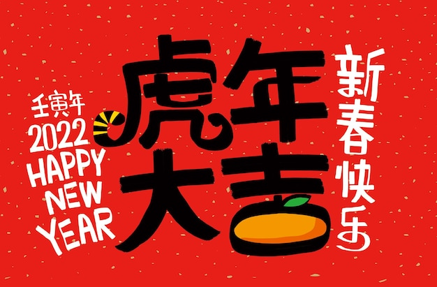 2022 nowy rok księżycowy rok tygrysa