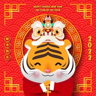 2022 szczęśliwego chińskiego nowego roku z uroczym małym tygrysem