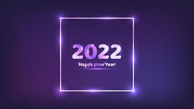 2022 szczęśliwego nowego roku neonowe tło. neonowa kwadratowa ramka z błyszczącymi efektami na świąteczną kartkę z życzeniami, ulotki lub plakaty. ilustracja wektorowa