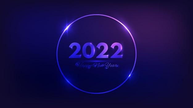 2022 szczęśliwego nowego roku neonowe tło. neonowa okrągła ramka z błyszczącymi efektami na świąteczną kartkę z życzeniami, ulotki lub plakaty. ilustracja wektorowa