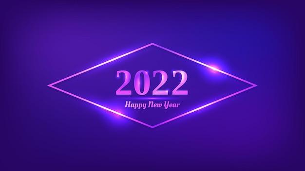2022 szczęśliwego nowego roku neonowe tło. neonowa ramka w kształcie rombu z błyszczącymi efektami na świąteczną kartkę z życzeniami, ulotki lub plakaty. ilustracja wektorowa