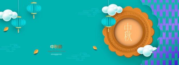 Abstrakcyjne karty, projekt banera z tradycyjnymi chińskimi wzorami okręgów reprezentujących pełnię księżyca, chiński tekst happy mid autumn. ilustracja wektorowa