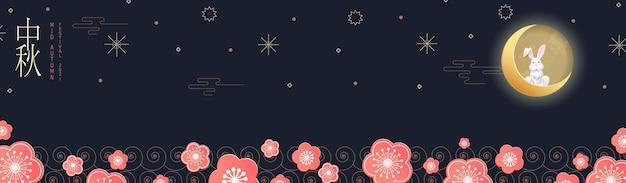 Abstrakcyjne karty, projekt banera z tradycyjnymi chińskimi wzorami okręgów reprezentujących pełnię księżyca, chiński tekst happy mid autumn, złoto na ciemnoniebieskim. ilustracja wektorowa