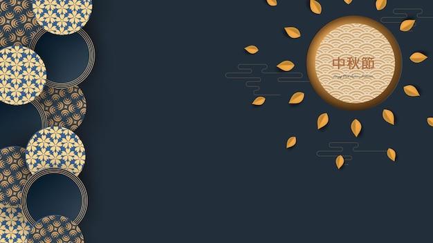 Abstrakcyjne karty, projekt banera z tradycyjnymi chińskimi wzorami okręgów reprezentujących pełnię księżyca, jesienne liście chiński tekst happy mid autumn, złoto na ciemnoniebieskim. ilustracja wektorowa