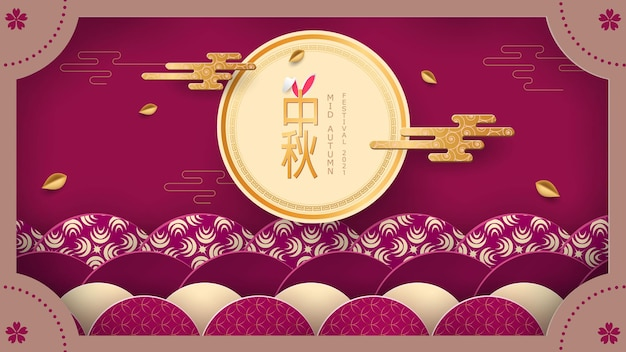 Abstrakcyjne karty, projekt banera z tradycyjnymi chińskimi wzorami okręgów reprezentujących pełnię księżyca, jesienne liście chiński tekst szczęśliwej połowy jesieni, ilustracji wektorowych