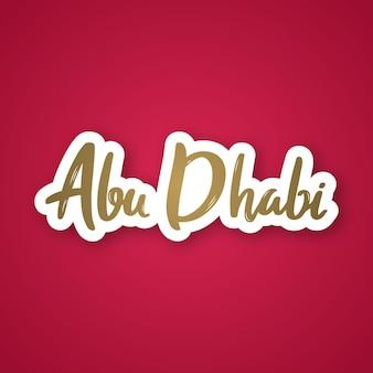 Abu dhabi ręcznie rysowane napis nazwa zjednoczonych emiratów arabskich
