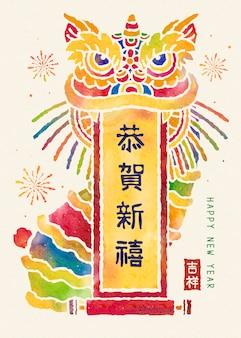 Akwarela taniec lwa ilustracja szczęśliwego nowego roku