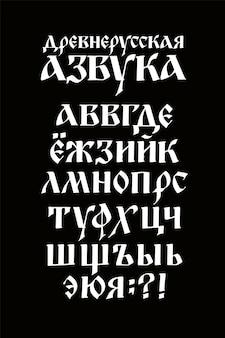 Alfabet starej rosyjskiej czcionki napisy w języku rosyjskim