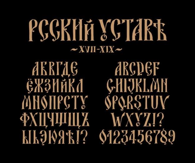Alfabet starej rosyjskiej czcionki.