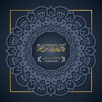 Almawlid alnabawi alsharif przetłumaczone honorowe narodziny proroka mahometa kaligrafia arabska