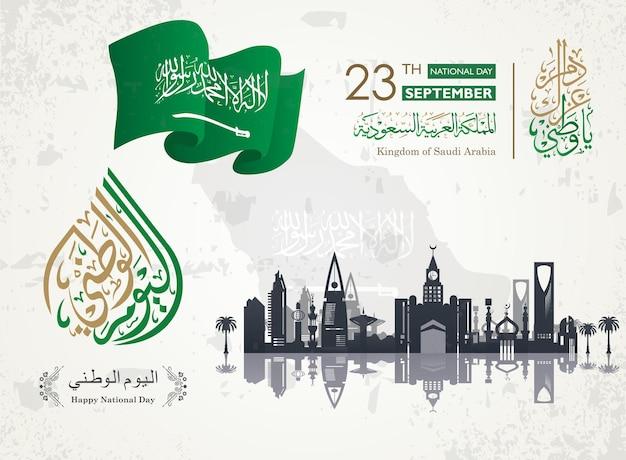 Arabia saudyjska narodowy dzień niepodległości szablon wektor wzór ilustracji na baner