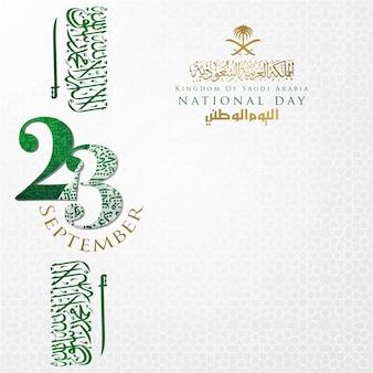 Arabia saudyjska święto narodowe w 23 września kartkę z życzeniami maroko wzór wektor wzór
