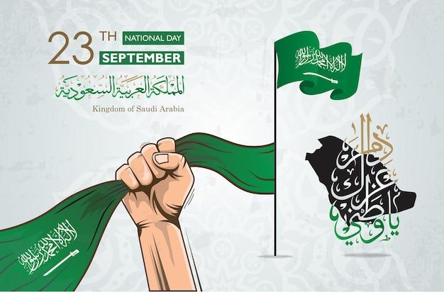 Arabia saudyjska szczęśliwego święta narodowego wektor transparent kartkę z życzeniami tekst arabski oznacza szczęśliwego święta narodowego