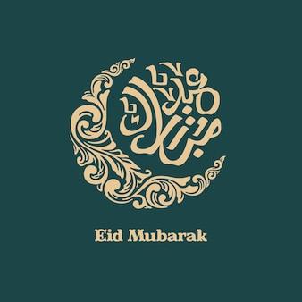Arabska kaligrafia eid mubarak z kwiatowym rzeźbionym półksiężycem w luksusowym designie