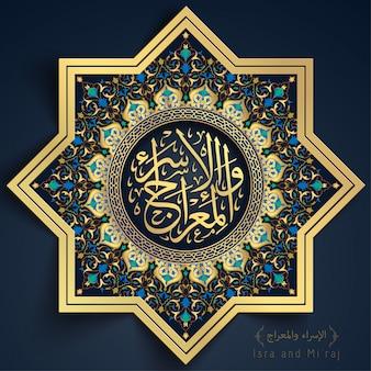 Arabska kaligrafia i klasyczny wzór marokańskiego tła z pozdrowieniami kaligrafia isra mi'raj oznacza; nocny prorok mahomet