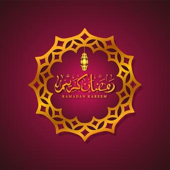 Arabska kaligrafia ramadan kareem z islamskimi ornamentami w kolorze złotym