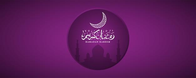 Arabska kaligrafia ramadan kareem z islamskimi ornamentami