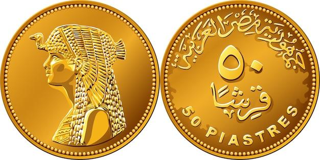 Arabska republika egiptu, moneta pięćdziesięciu piastrów, rewers z wartością w języku arabskim i angielskim, awers z kleopatrą