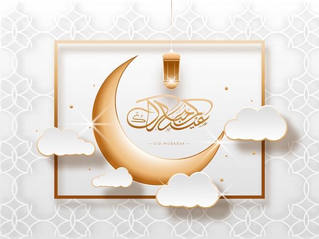 Arabski islamski tekst kaligraficzny eid mubarak, półksiężyc, wisząca latarnia, chmury na białych kwiatach na białym tle. koncepcja festiwalu islamskiego.