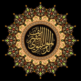 Arabski kaligrafia i ornament koło proroka mahometa urodziny