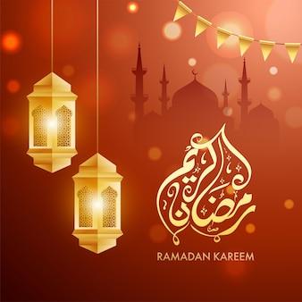 Arabski kaligraficzny tekst ramadan kareem, wiszące złote latarnie, sylwetka meczetu na tle nocy.