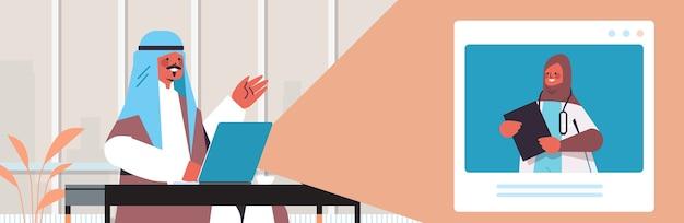 Arabski lekarz na ekranie laptopa konsultacje arabski mężczyzna pacjent konsultacja online opieka zdrowotna medycyna koncepcja salon wnętrza poziomy portret