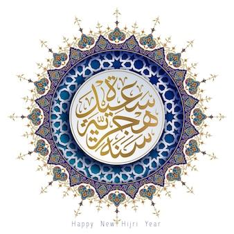 Arabskie koło kwiatowy z arabską kaligrafią