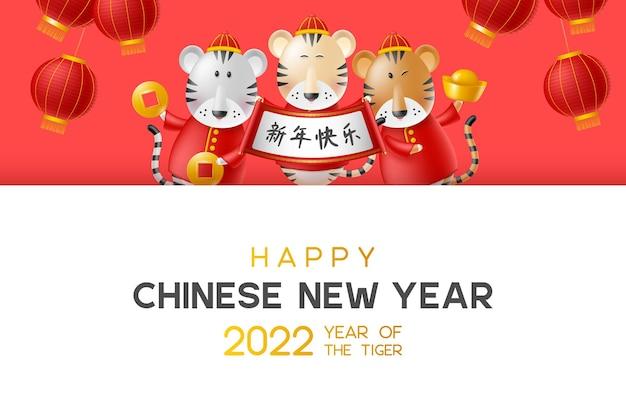 Baner chińskiego nowego roku.