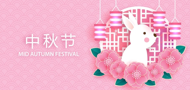 Baner festiwalu w połowie jesieni z uroczym królikiem w stylu cięcia papieru.
