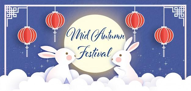 Baner festiwalu w połowie jesieni z uroczymi królikami i księżycem w stylu cięcia papieru.