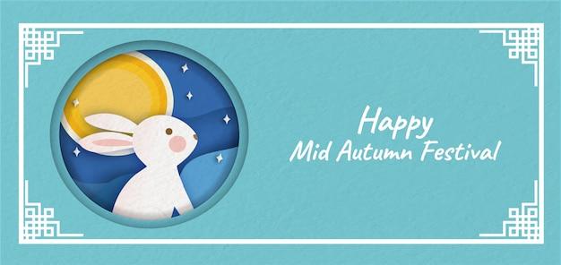 Baner festiwalu w połowie jesieni z uroczymi królikami w stylu cięcia papieru.