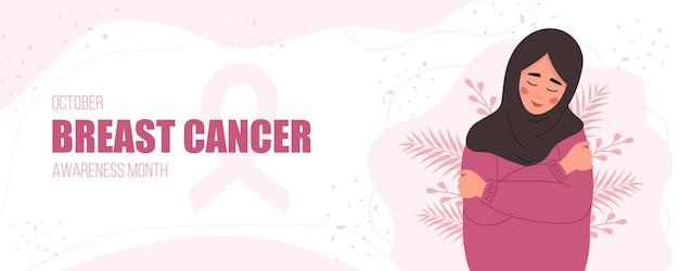 Baner miesiąca świadomości raka piersi. szczęśliwa arabska kobieta w hilab przytula się.