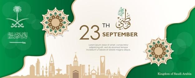 Baner na obchody dnia niepodległości arabii saudyjskiej 23 września tekst arabski nasz dzień narodowy