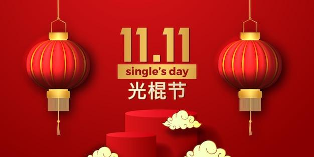 Baner oferty sprzedaży na 11 11 dni singli promocja zakupów w chinach z czerwonym tłem i 3d azjatycką latarnią i 3d cylindrycznym wyświetlaczem na podium (tłumaczenie tekstu = dzień singli)