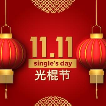 Baner oferty sprzedaży na 11 11 dzień promocji w chinach dla singli z czerwonym tłem i 3d azjatycką latarnią