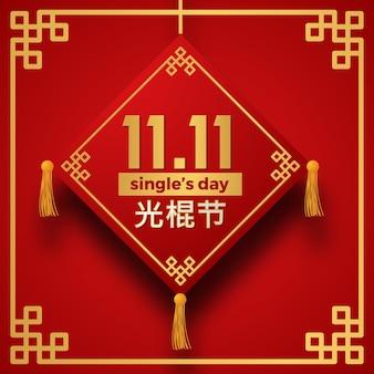 Baner oferty sprzedaży na 11 11 dzień promocji w chinach dla singli z czerwonym tłem i dekoracją w stylu azjatyckiej chińskiej ramki