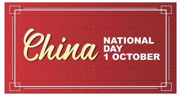 Baner święto narodowe chin 1 października