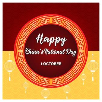 Baner z logo w święto narodowe chin 1 października