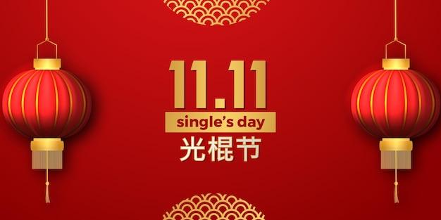 Baner z ofertą sprzedaży na 11 11 dni promocji singli w chinach z czerwonym tłem i 3d azjatycką latarnią (tłumaczenie tekstu = dzień singli)