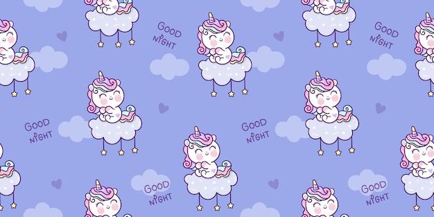 Bezszwowe jednorożec kreskówka słodki sen na chmurze kawaii zwierzę