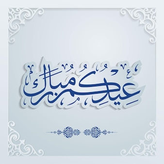 Biała arabska kaligrafia eid mubarak z arabskim wzorem