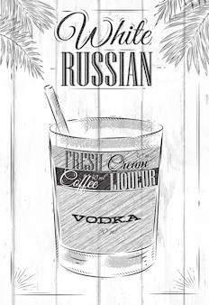 Biały rosyjski koktajl