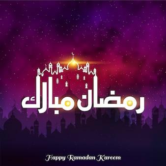Błyszczące ramadan tła