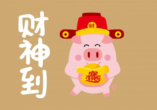 Bogactwo chińskie bóg