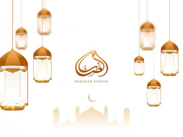 Brązowa ramadan kareem kaligrafia w języku arabskim z wiszącymi oświetlonymi latarniami i sylwetka meczetu na białym tle.