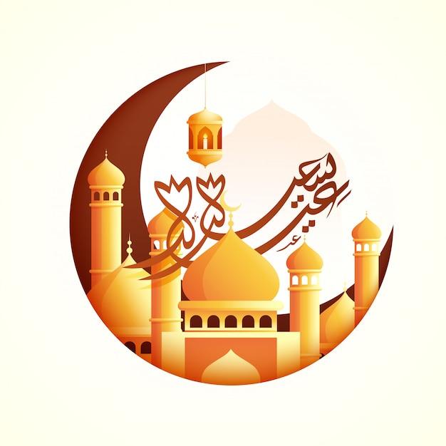 Brązowy kaligrafia arabska eid mubarak z półksiężycem i meczet na białym tle.