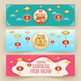 Chiński Nowy Rok Banner Tło. Chiński charakter Fu oznacza błogosławieństwo