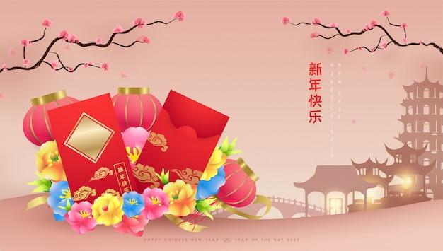 Chin-sok lub ung-pao z chińską latarnią i pięknymi kwiatami i złotym tle wstążki