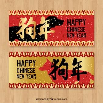 Chińscy nowy rok sztandary z psią sylwetką